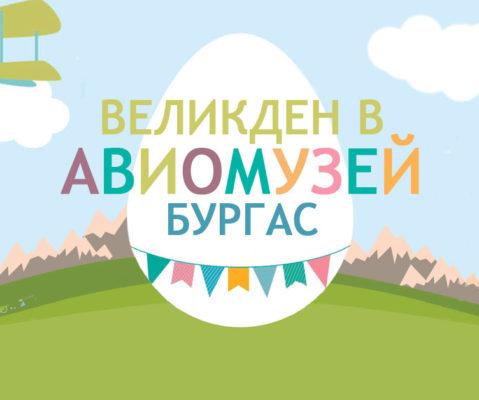 Великден в Авиомузей Бургас