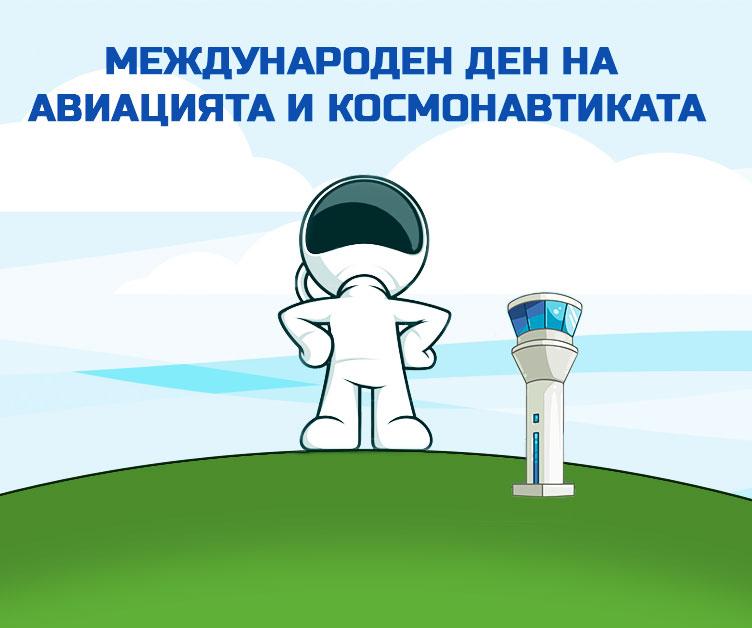 Международен ден на авиацията и космонавтиката