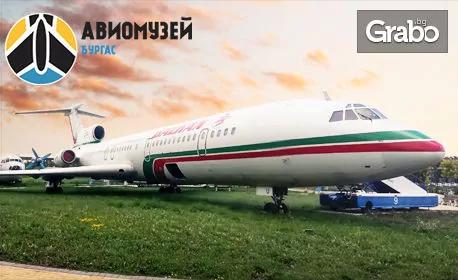 Грабни ваучер за Авиомузей Бургас в Grabo.bg